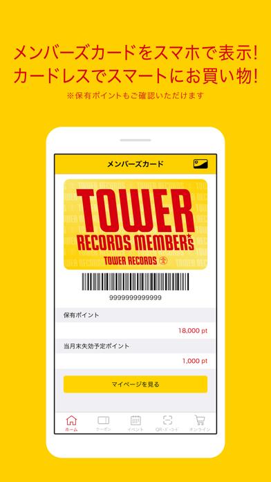 タワレコ店舗アプリのおすすめ画像2