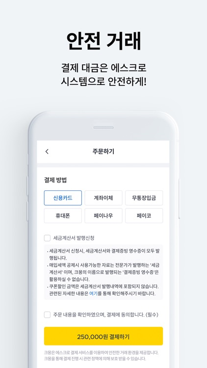 크몽 - 전문가가 필요한 순간 screenshot-9