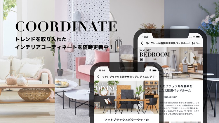 家具・インテリアのお買物アプリ - LOWYA(ロウヤ)