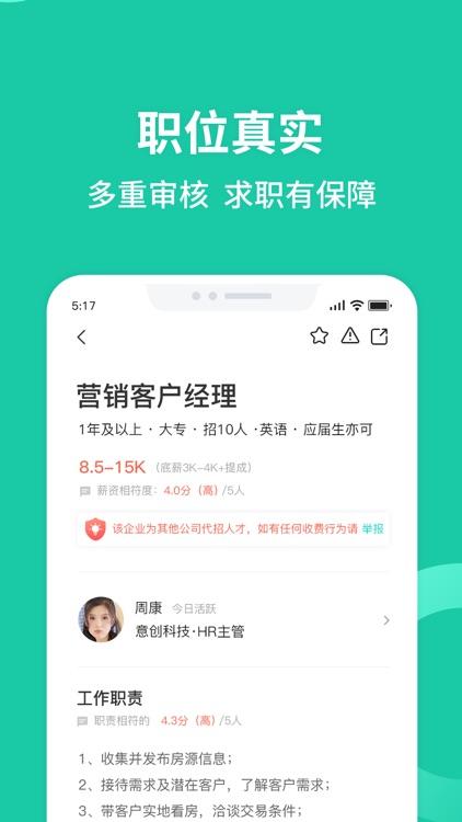 汇博招聘-求职找工作 screenshot-5