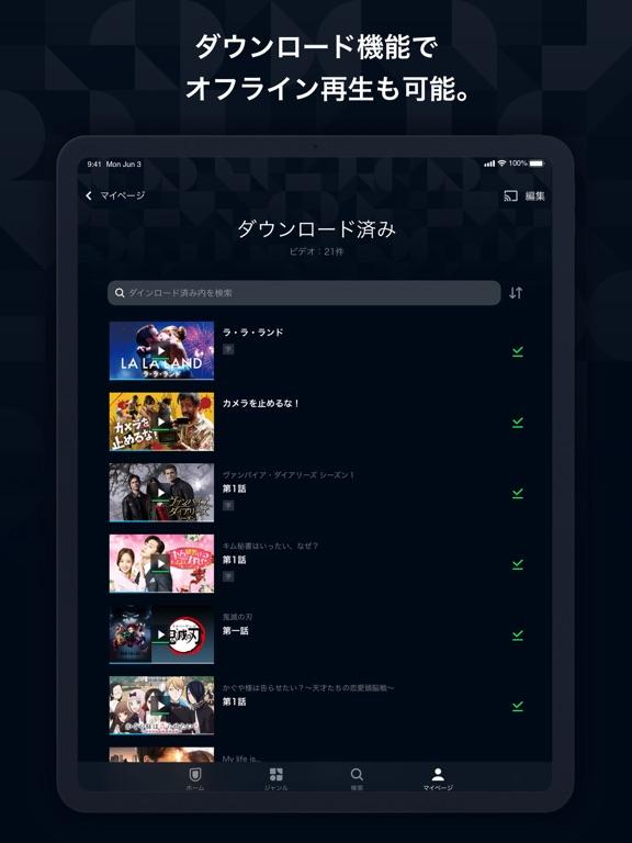 U-NEXT/ユーネクスト:日本最大級の動画・マンガアプリのおすすめ画像4