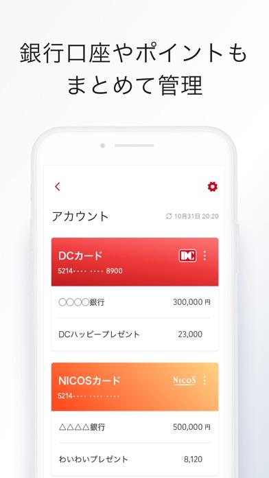 DCカードアプリのおすすめ画像5