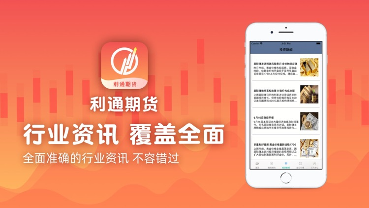利通期货 screenshot-2