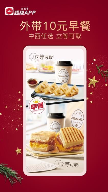 必胜客Pizza Hut-宠粉节9.9比萨