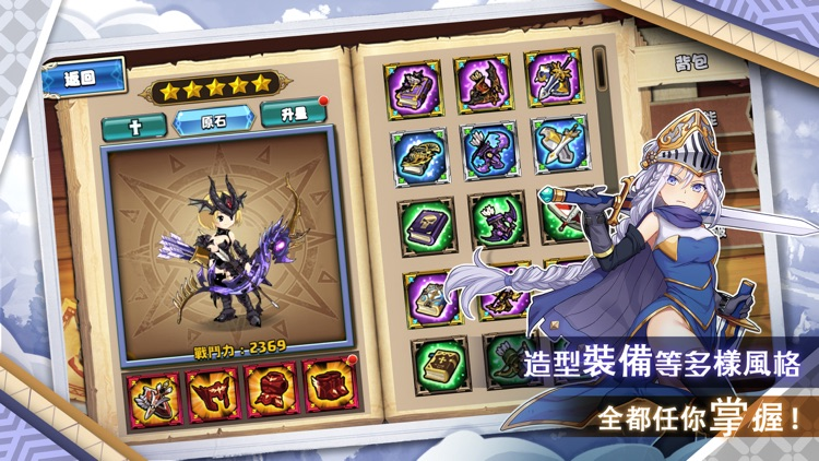 聖女騎士團 screenshot-4
