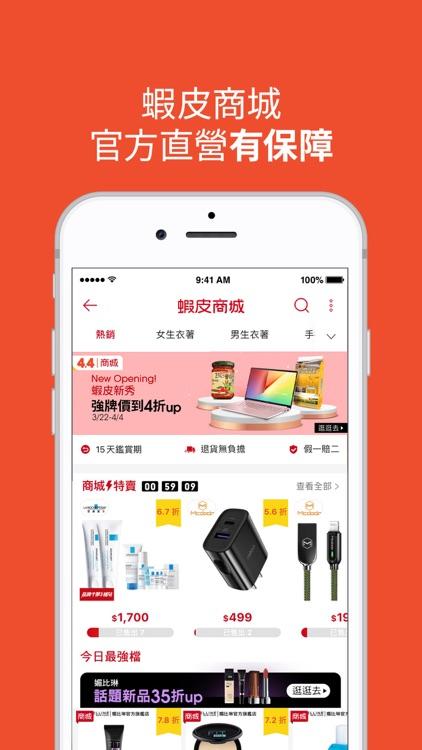 蝦皮購物 4.4 品牌購物節 screenshot-5