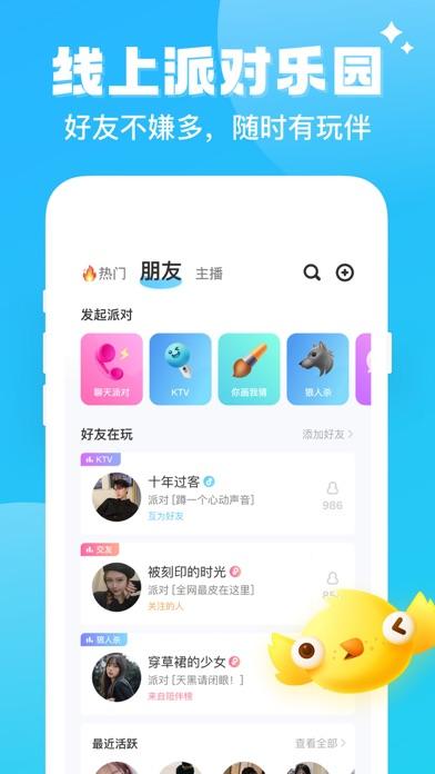 伴伴 - 线上派对乐园 Screenshot