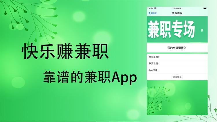 快乐赚兼职-靠谱的兼职App
