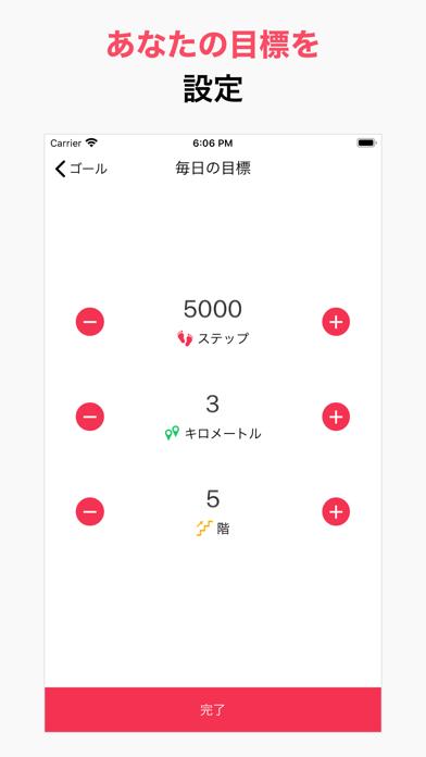 万歩計 ウォーキング 歩数計 アプリ doStepsのおすすめ画像3