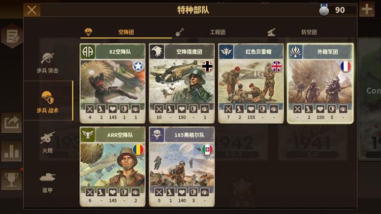 钢铁命令-将军的荣耀3 screenshot-5