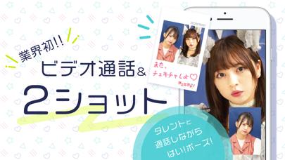 チェキチャ!〜タレントとアプリで特典会するならチェキチャ!〜のおすすめ画像3