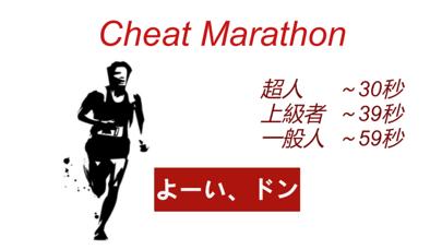 チートマラソン screenshot 1
