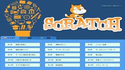 Scratch小児プログラミングの啓蒙教育のおすすめ画像1