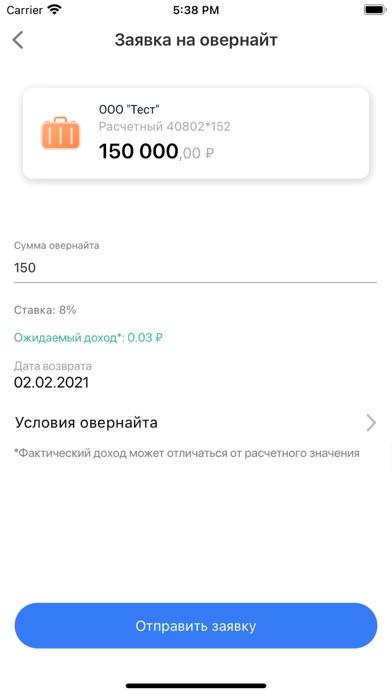 Совкомбанк БизнесСкриншоты 5