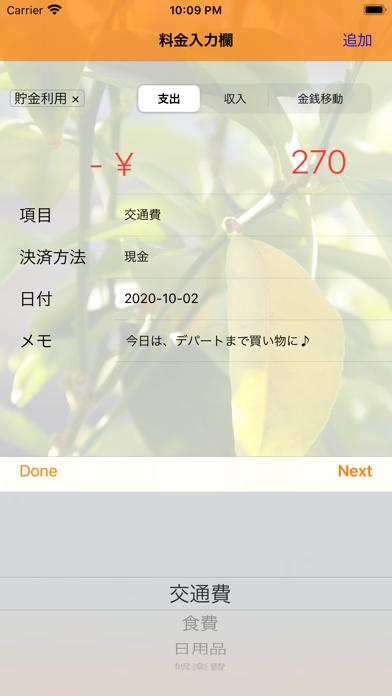 理系な家継簿 screenshot 8