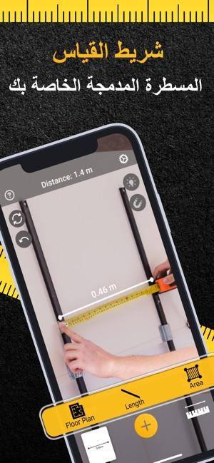 برنامج قياس الطول