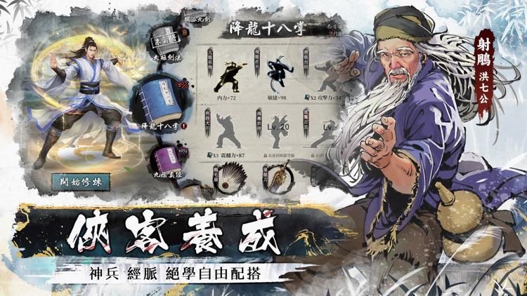 新射鵰群俠傳之鐵血丹心 screenshot-3