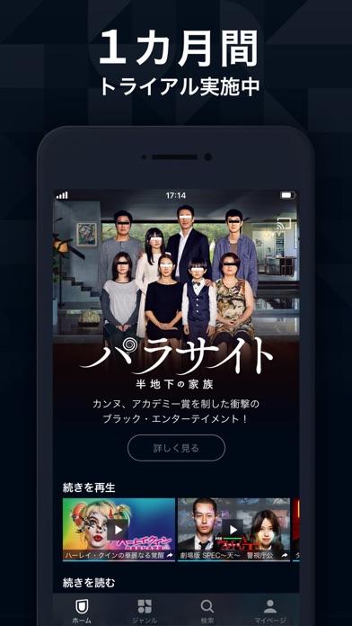 U-NEXT/ユーネクスト ScreenShot0