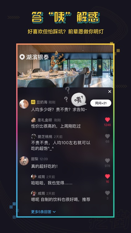 挖街—本地探店种草美食生活短视频 screenshot-3