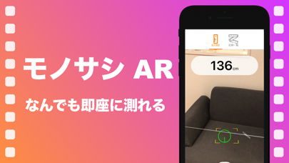 ものさし アプリ AR付きのおすすめ画像1