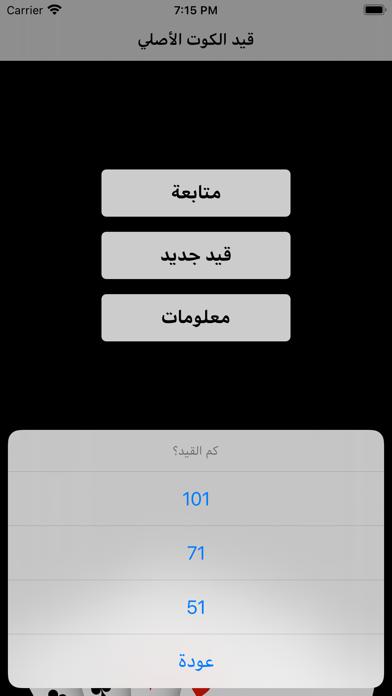 قيد الكوت الأصلي Kout Score screenshot 4