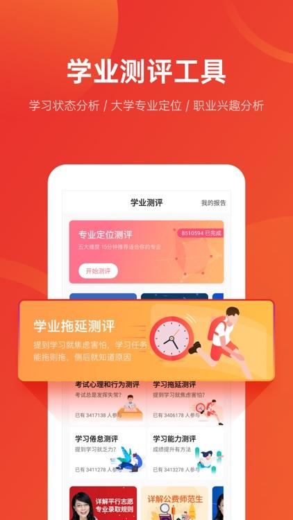 优志愿-高考志愿填报助手 screenshot-4
