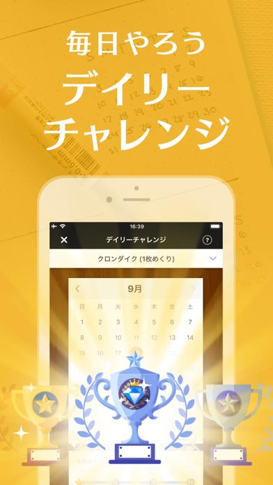 ソリティアV ScreenShot4