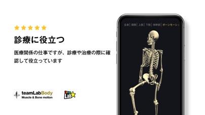3D運動解剖学 teamLabBodyのおすすめ画像1