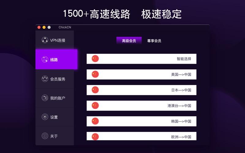 ChickCN加速器-海外华人畅享游戏影音 скриншот программы 2