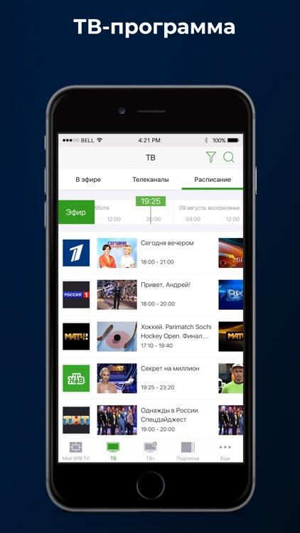 SPB TV Россия: ТВ онлайн