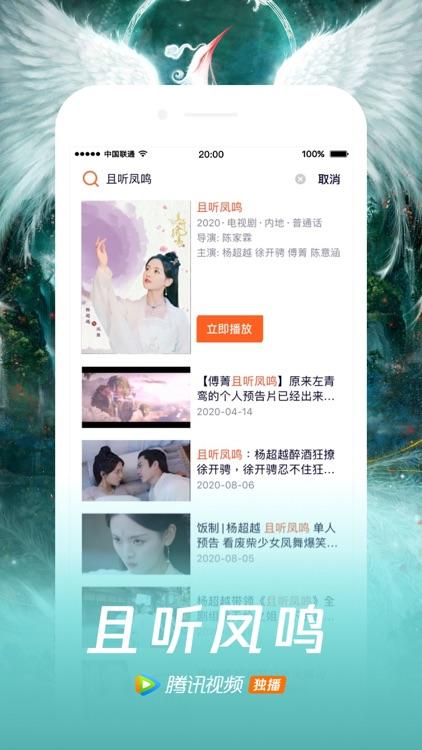 腾讯视频极速版-明日之子乐团季独播 screenshot-3