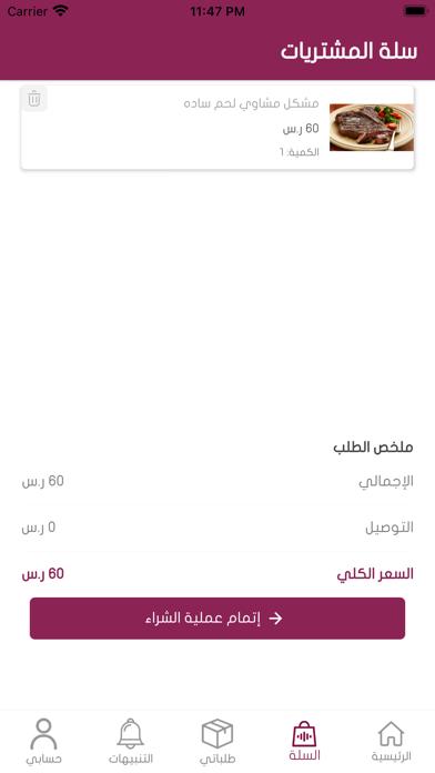 اصل العربلقطة شاشة4