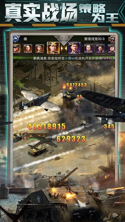 我的荣耀 - 军事战争策略手游 screenshot-3