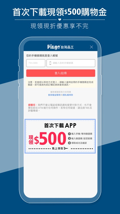 Pingo台灣品工 screenshot-4