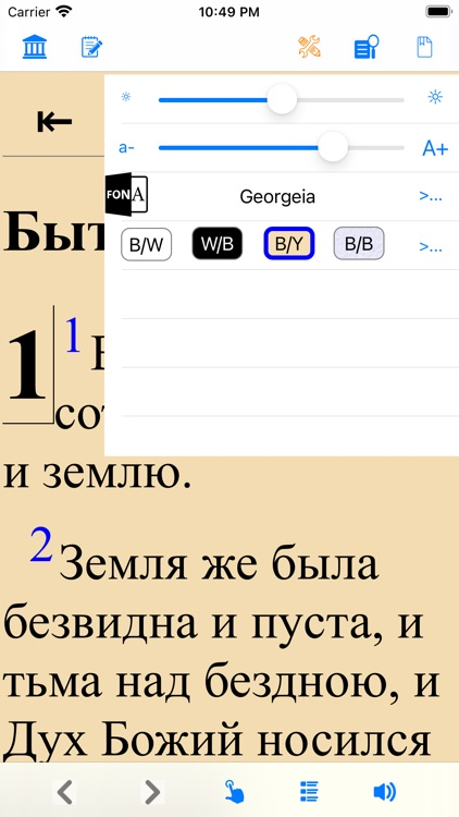 Библия (Russian Bible) screenshot-9