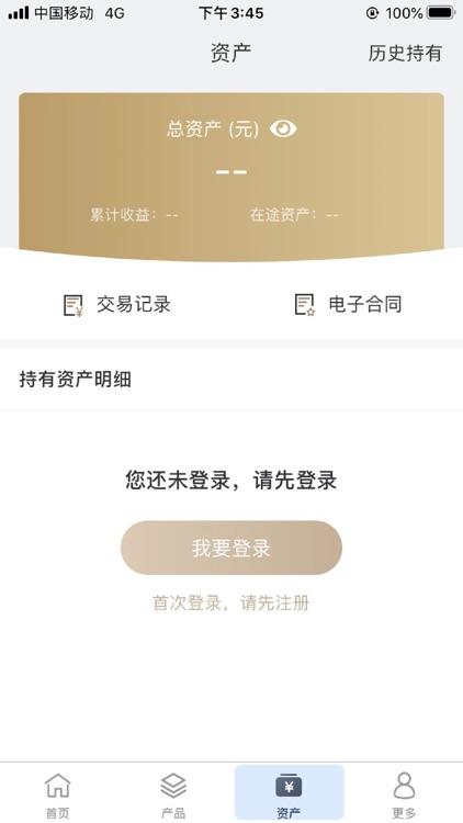 华信信托 screenshot-2