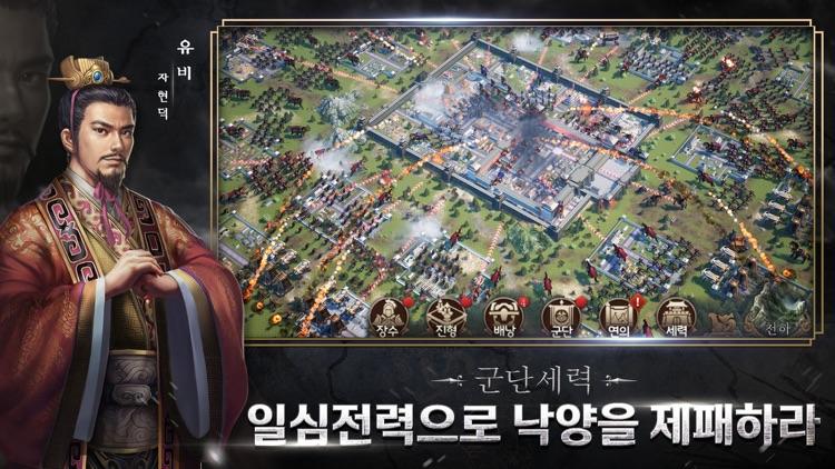 삼국지 전략 screenshot-4