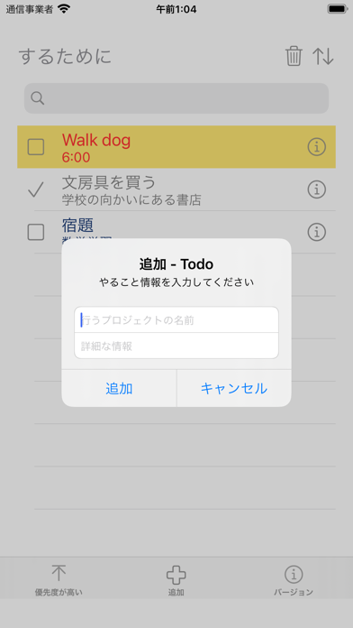 TODO List daily紹介画像2