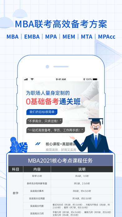 MBA智库(专业版)—让管理者知识得到提升... screenshot1