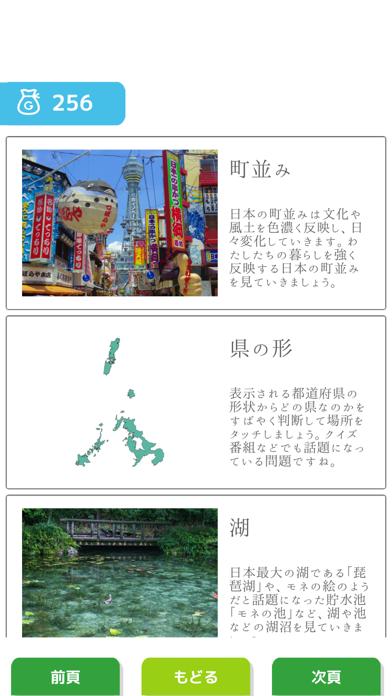 みんなの日本ドリル screenshot 5