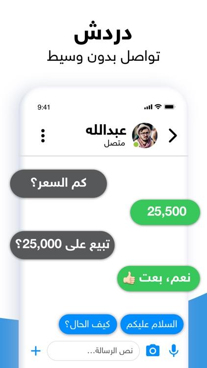 السوق المفتوح - OpenSooq screenshot-3