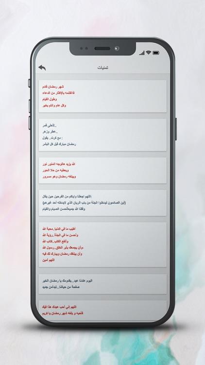 Ramadan Mubarak Greeting Card screenshot-8