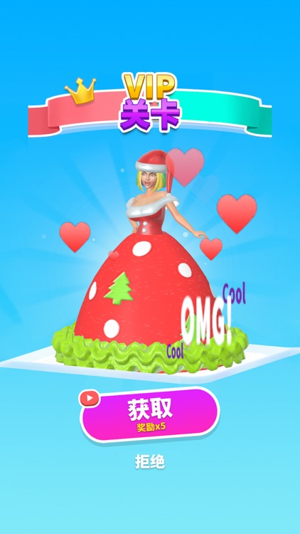 蛋糕小姐姐 (Icing on the Dress) screenshot-5