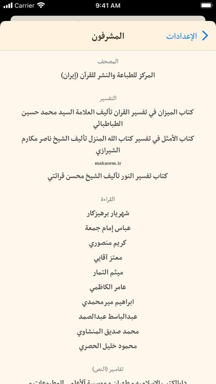 القرآن الهادي (اهل البيت) screenshot-9