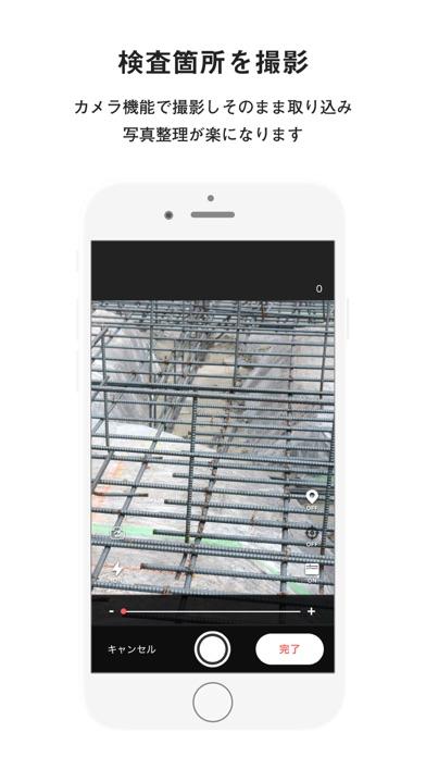 ANDPAD 検査2.0 - 施工現場のカンタン検査アプリのスクリーンショット3