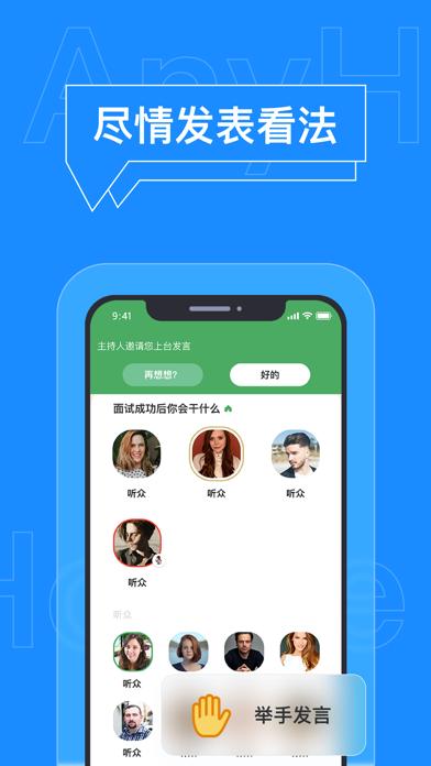 anyHouse Screenshot