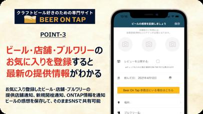 BEER ON TAP ビアオンタップ紹介画像3