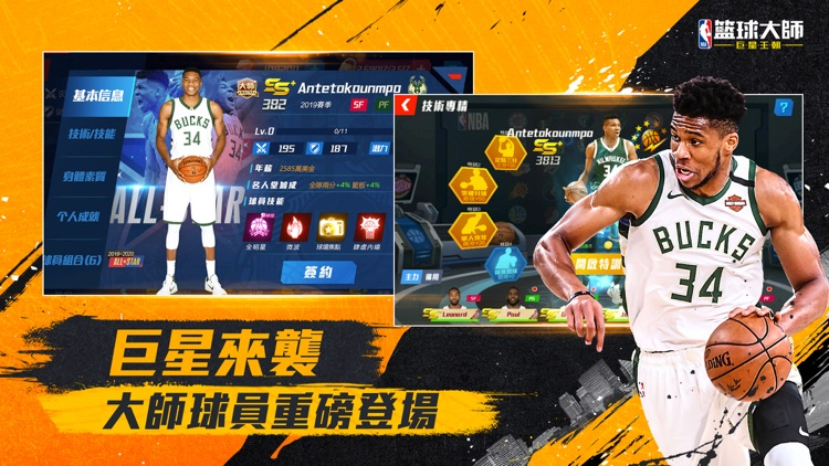 NBA籃球大师-巨星王朝