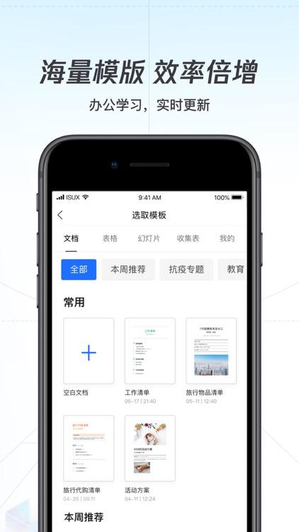 腾讯文档 screenshot-3