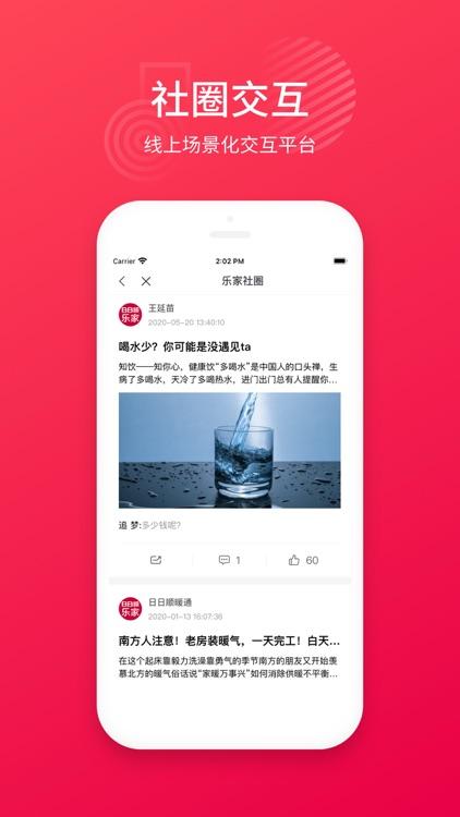 日日顺乐家 screenshot-3